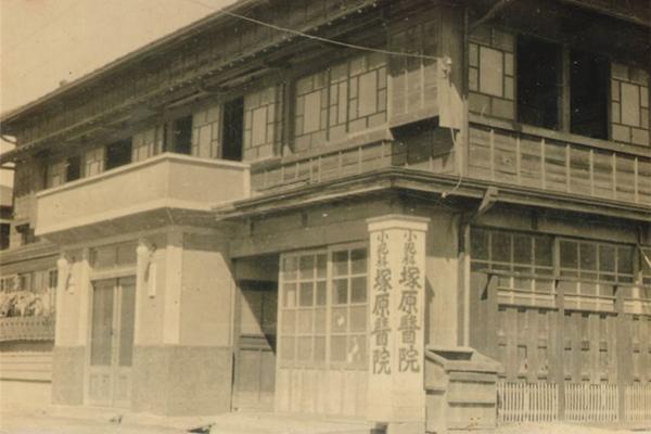 塚原医院外観 1947年